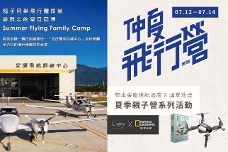 國家地理X知本金聯 - 仲夏飛行體驗營