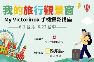 My Victorinox 手機攝影講座【我的旅行觀景窗】