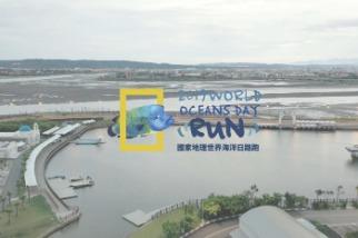 2019國家地理世界海洋日路跑【龍王鯛@新竹南寮漁港】