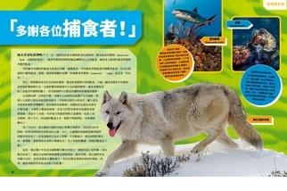 《國家地理終極捕食動物百科》多謝各位捕食者!