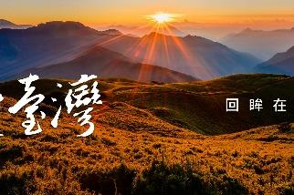 鏡遊臺灣 回眸在地之景 (特別企劃)