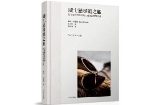 威士忌尋道之旅 :日本威士忌中的職人精神與美學之道