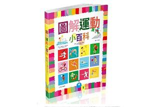 【本月新書 HOT!】圖解運動小百科★給愛運動的寶貝,有趣又詳盡的運動插畫指南