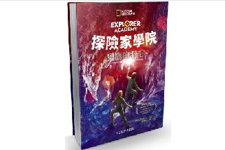 探險家學院:獵鷹的羽毛★ 青少年最愛的科學探險小說