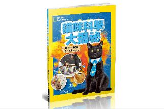 貓咪科學大揭祕★22個實驗遊戲看穿你家喵星人