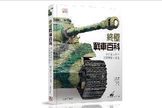 【本月新書 HOT!】 終極戰車百科★史上最完整的裝甲車輛大圖鑑