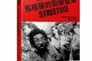 《馬格蘭的街頭智慧》★ 史上最強街拍攝影集,馬格蘭唯一授權