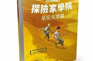 《探險家學院4:星丘大穿越》  風靡全球的冒險小說邁入第四集!