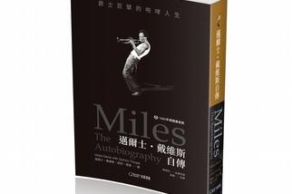 《邁爾士.戴維斯自傳》★ 現代爵士樂的代名詞 ★酷派爵士之父