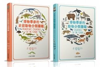【圖鑑套書】《博物學家的史前/現代動物分類圖鑑》★ 加送贈品