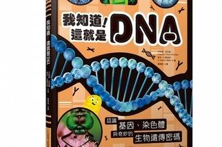 《我知道!這就是DNA》★認識基因、染色體與生物遺傳密碼