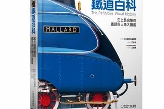 《終極鐵道百科》★史上最完整的火車鐵道大圖鑑 ★鐵道迷必備