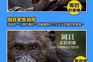 【新刊上架】《國家地理》雜誌中文版 2014 年 11 月號 ─ 高山上的悲歌