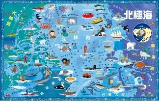 《探索海洋大地圖》北極海