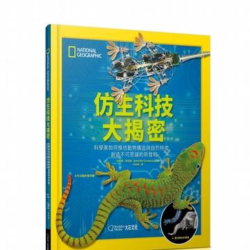 《國家地理:仿生科技大揭密》★ 模仿動物構造與自然特徵的新發明