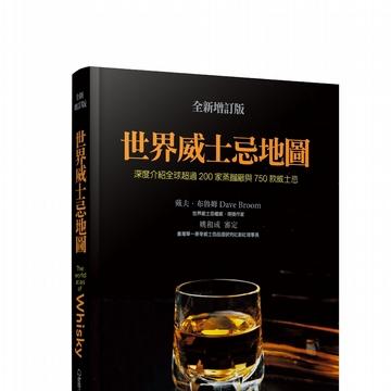 《世界威士忌地圖(全新增訂版)》★深度介紹全球750款經典威士忌