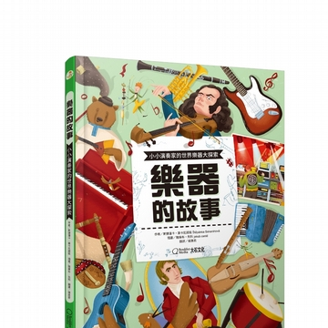 《樂器的故事》★ 小小演奏家的世界樂器大集合 ★樂器百科