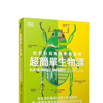 《超簡單生物課》★ 自然科超高效學習指南 ★遠距教學必備