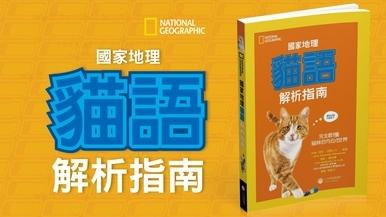 國家地理 貓語解析指南
