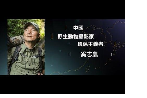 【2017 國家地理華人探險家】奚志農 ─ 中國野生動物攝影家和環保主義者